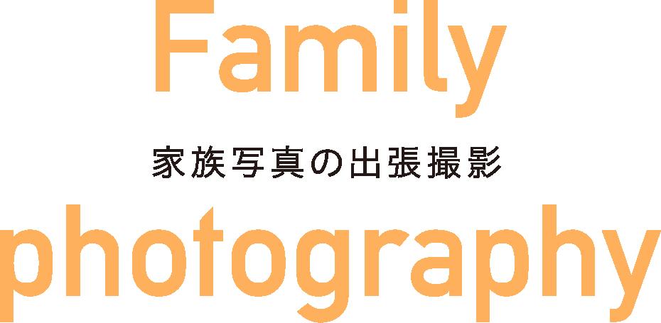 家族写真の出張撮影