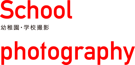 幼稚園・学校撮影